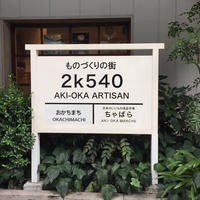 2k540 AKI-OKA ARTISANの写真・動画_image_411104