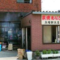 魚増鮮魚店の写真・動画_image_411460