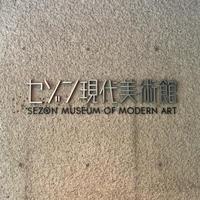 セゾン現代美術館の写真・動画_image_430370