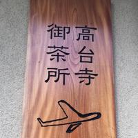 SLOW JET COFEE高台寺の写真・動画_image_434084