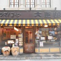 シマノコーヒー大正館の写真・動画_image_434318