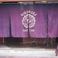 Nakamura Tea Life Store ナカムラ・ティー・ライフ・ストアの写真・動画_image_442130