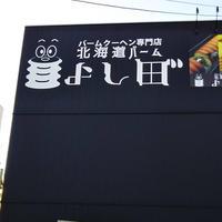 グラフミューラー 札幌本店の写真・動画_image_456211