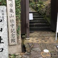 長崎市亀山社中記念館の写真・動画_image_467678
