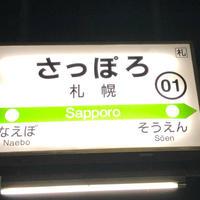 札幌駅の写真・動画_image_480561
