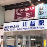 川越駅の写真・動画_image_495061