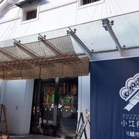 小江戸 蔵里の写真・動画_image_495351