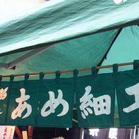 江戸飴細工鈴木の写真・動画_image_496305