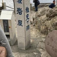 稚児ヶ淵の写真・動画_image_498108