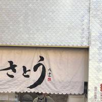 サトウ 吉祥寺店の写真・動画_image_501253