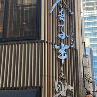 天ぷら飯 金子半之助の写真・動画_image_501619
