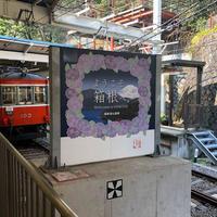 箱根湯本駅の写真・動画_image_518578