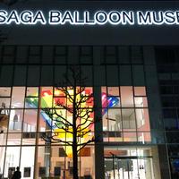 佐賀バルーンミュージアムの写真・動画_image_540780