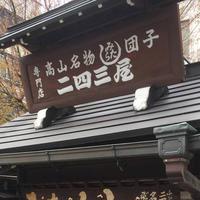 二四三屋の写真・動画_image_560858
