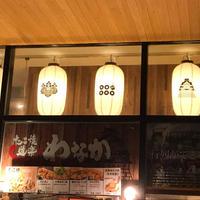 たこ焼道楽わなか大阪城公園店の写真・動画_image_561613