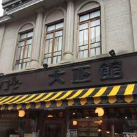 シマノコーヒー大正館の写真・動画_image_585072