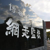 博物館網走監獄の写真・動画_image_623841