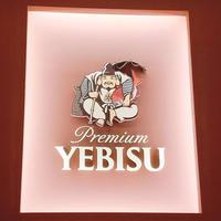 ヱビスビール記念館(エビスビール)の写真・動画_image_651052