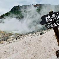 硫黄山の写真・動画_image_654510