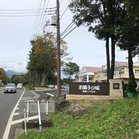 お菓子の城 那須ハートランドの写真・動画_image_658861