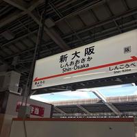 新大阪駅の写真・動画_image_666864