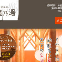 大滝乃湯の写真・動画_image_668059