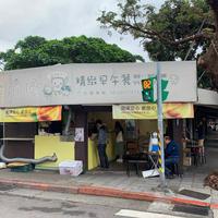 特別早餐店の写真・動画_image_679794