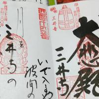 三井寺の写真・動画_image_686386
