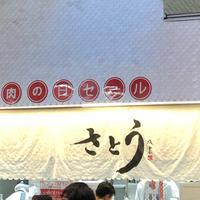 サトウ 吉祥寺店の写真・動画_image_692188