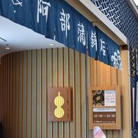 (株)阿部蒲鉾店 本店の写真・動画_image_706731