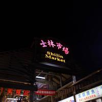 士林夜市(Shilin Night Market)の写真・動画_image_712803