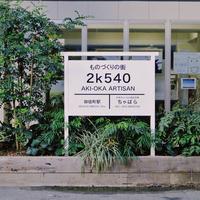 2k540 AKI-OKA ARTISANの写真・動画_image_712824