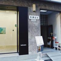 アガタ竹澤ビルの写真・動画_image_712836