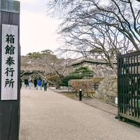 箱館奉行所の写真・動画_image_713702
