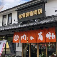 有働精肉馬刺しの写真・動画_image_715829