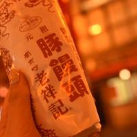 老祥記の写真・動画_image_743061