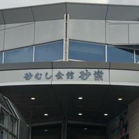 砂むし会館 砂楽 の写真・動画_image_745693