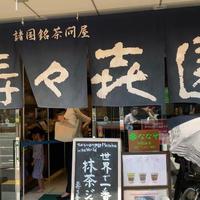 壽々喜園 浅草本店の写真・動画_image_770449