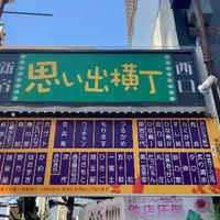 新宿思い出横丁の写真・動画_image_774866