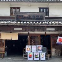 町家喫茶 三宅商店の写真・動画_image_788302