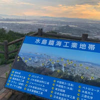 鷲羽山水島展望台の写真・動画_image_802357