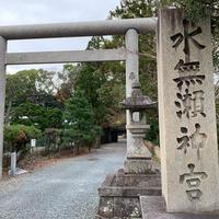 水無瀬神宮の写真・動画_image_802902
