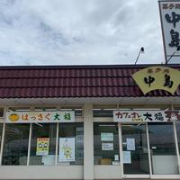菓子処 中島の写真・動画_image_807136