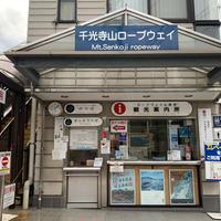 千光寺山ロープウェイの写真・動画_image_807172