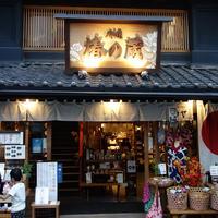 川越椿の蔵の写真・動画_image_828233
