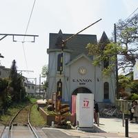 銚子電気鉄道 観音駅の写真・動画_image_85172