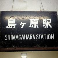 島ヶ原宿の写真・動画_image_86090