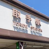 取手駅の写真・動画_image_902453