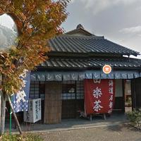 石部宿 田楽茶屋の写真・動画_image_915847