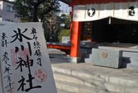 氷川神社の写真・動画_image_161860